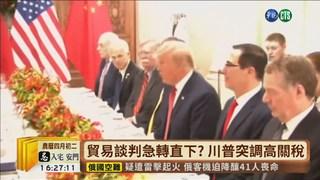 【台語新聞】川普:6兆元中國貨物 關稅升至25%