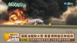 【台語新聞】疑遭雷擊起火 俄客機迫降釀41人喪命