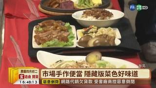 【台語新聞】台北傳統市場節 手做便當美味PK