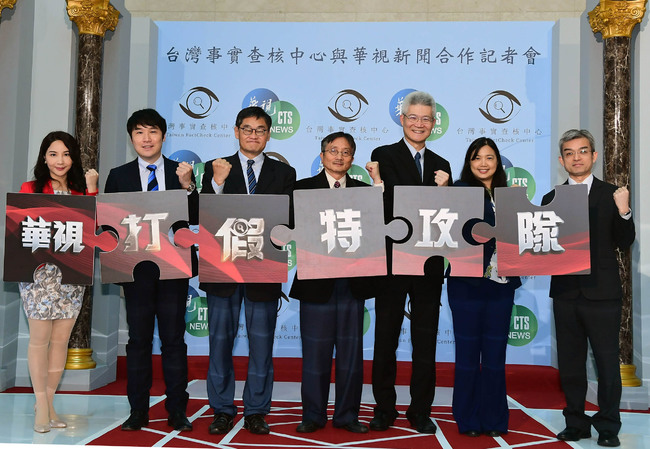 打擊假訊息!華視創台灣電視之先與台灣事實查核中心共組《華視打假特攻隊》   華視新聞