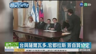 台與薩爾瓦多.宏都拉斯 簽自貿協定