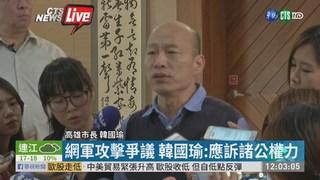 網軍攻擊爭議 韓國瑜:應訴諸公權力
