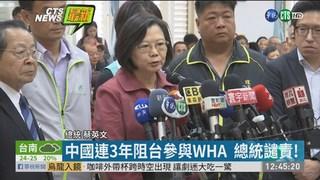 中國連3年阻台參與WHA  總統譴責!