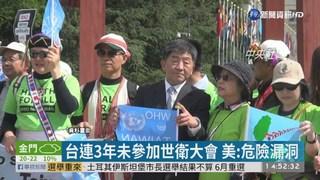 台灣連3年未參加WHA 美:危險漏洞