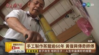 【台語新聞】蒸籠師傅黃復興 堅持竹子.原木製造