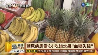【台語新聞】吃香蕉.柑橘防中風? 華視新聞追真相