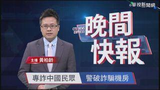 【晚間搶先報】台灣刑責輕?! 嫌回台設機房騙中國人