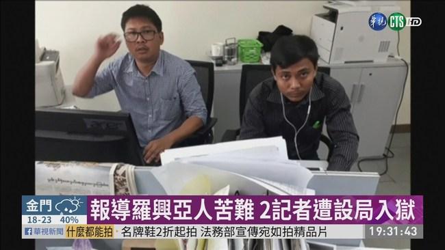 追羅興亞大屠殺判7年 2路透記者獲釋 | 華視新聞