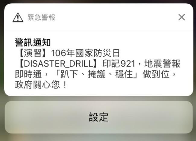 別緊張!5大電信下午4點測試災防告警通知 | 華視新聞