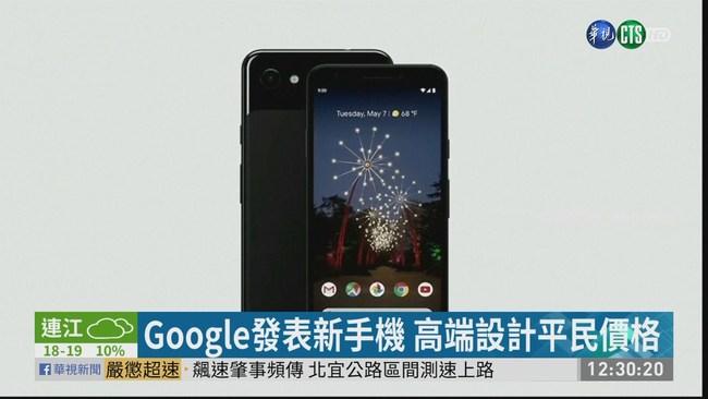 Google發表新手機 台灣在首波開賣名單 | 華視新聞