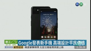Google發表新手機 台灣在首波開賣名單