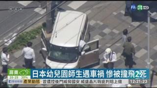 日本幼兒園師生遇車禍 慘被撞飛2死