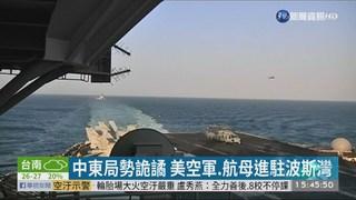 伊朗重啟核計畫 美國航母進駐波斯灣