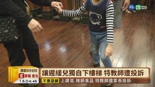 【台語新聞】上課混.推銷食品 特教師遭家長投訴