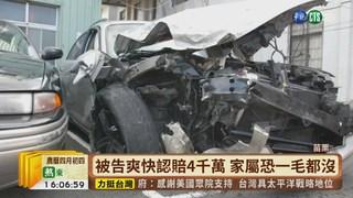 【台語新聞】酒駕撞死人判賠4千萬 創天價賠償金