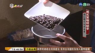 【台語新聞】咖啡豆保存不當 赭麴毒素害健康