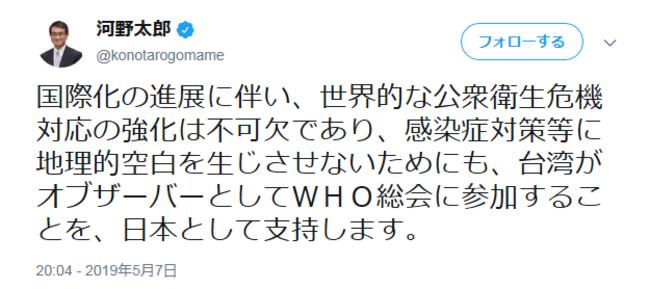 中國再阻台參加WHA 日本外相發文挺台參與 | 華視新聞