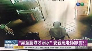 """童溺水昏迷 家長控安親班老師""""疏失"""""""
