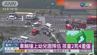 日本重大車禍意外 轎車撞幼兒園隊伍