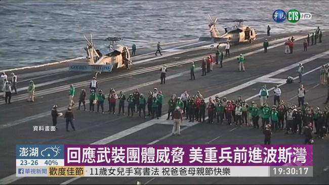 武裝團體嗆攻擊 美重兵前進波斯灣   華視新聞