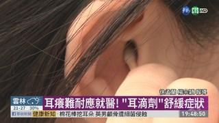 棉花棒挖耳朵 英男顱骨遭細菌侵蝕