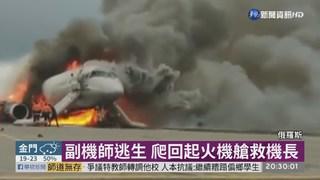 俄航客機爆炸 副機師爬回機艙救機長