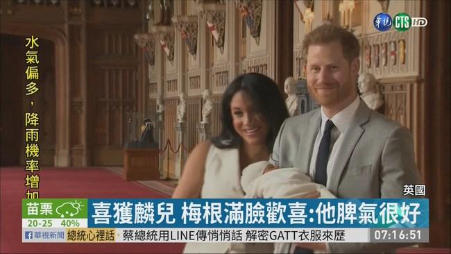 王室新成員 哈利.梅根抱新生兒亮相 | 華視新聞