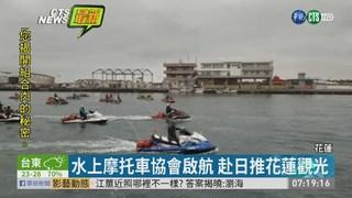 水上摩托車協會啟航 赴日推花蓮觀光