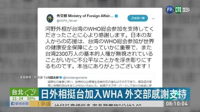參與WHA遭中國阻擾 日外相發文挺台 | 華視新聞