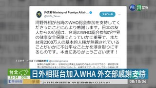 參與WHA遭中國阻擾 日外相發文挺台