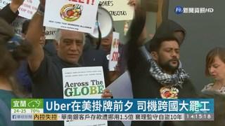 Uber在美掛牌前夕 司機跨國大罷工