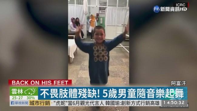 5歲男童裝義肢跳舞... 全球網民不捨 | 華視新聞