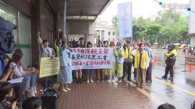 長榮停發年終反制罷工 勞動部:恐違《工會法》 | 華視新聞