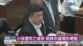 質詢槓韓國瑜 綠議員遭恐嚇辱罵
