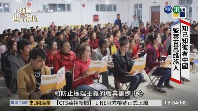 """中國囚禁百萬維族人 政策洗腦""""再教育""""   華視新聞"""