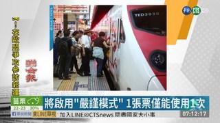 """台鐵新票務系統""""很掉漆"""" 逃票嚴重"""