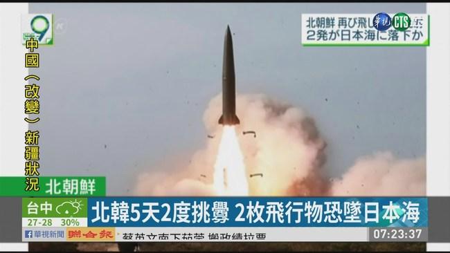 """北韓又搗""""彈""""? 南韓:疑射2枚短程飛彈   華視新聞"""