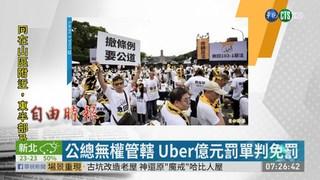公總無權管轄 Uber億元罰單判免罰