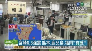 日本宮崎6.3強震 川內核電廠照常運轉