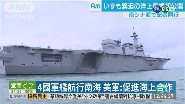 宣示南海主權 美日菲印軍艦聯合航行 | 華視新聞