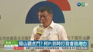 推廣雙語教學 柯P赴永吉國小宣導