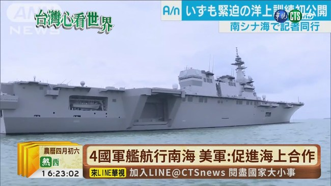 【台語新聞】宣示南海主權 美日菲印軍艦聯合航行 | 華視新聞