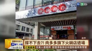 【台語新聞】撐不下去?! 台中公益路4年出走11店