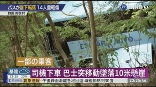 日本巴士離奇墜崖 14乘客輕重傷