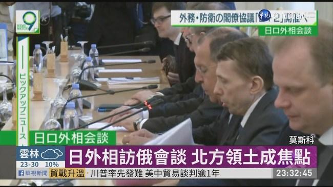 日外相訪俄會談 北方領土成焦點 | 華視新聞