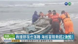拖拉擱淺舢舨 膠筏失動力2人險受困