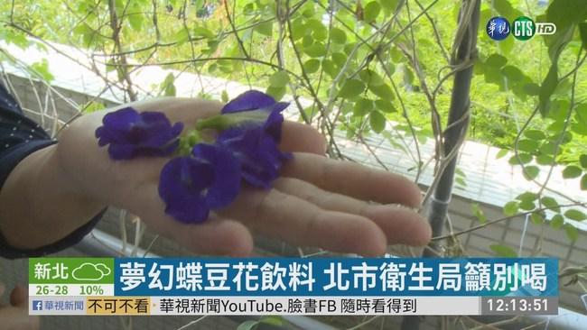 蝶豆花爆安全疑慮? 食藥署:食品調色不違法 | 華視新聞