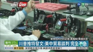 川普考量是否撤關稅?! 華視第一手報導