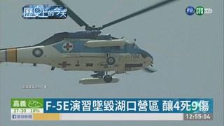 F-5E演習墜毀湖口營區 釀4死9傷
