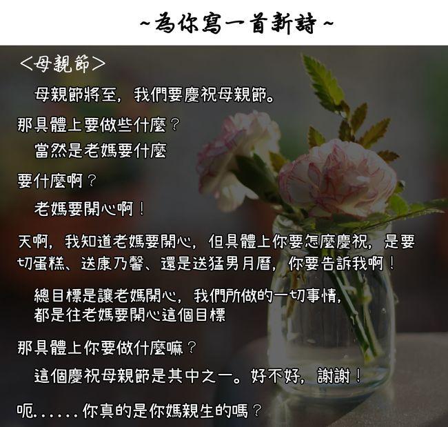 內政部《母親節》新詩 跳針風格「好像在哪看過?」 | 華視新聞
